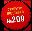 Автолегенды СССР - Подписка