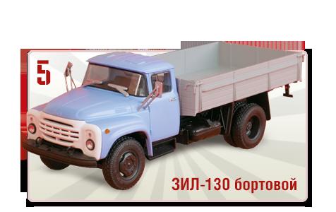 Автолегенды СССР Грузовики №5 - ЗиЛ-130 бортовой