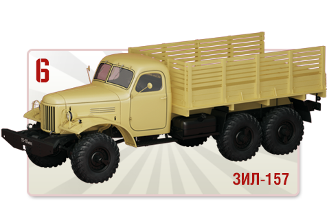 Автолегенды СССР Грузовики №6 - ЗиЛ-157