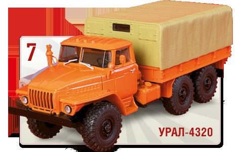 Автолегенды СССР Грузовики №7 - УРАЛ-4320