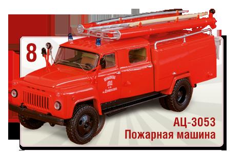 Автолегенды СССР Грузовики №8 - АЦ-3053 (ГАЗ-53)