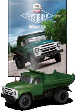 Автолегенды СССР Грузовики №9  - ЗиЛ-ММЗ-555
